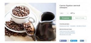 Бурбон Сантос кофе